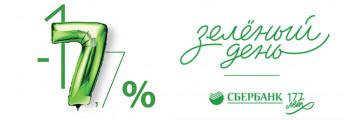 Зелёный день для клиентов Сбербанка!