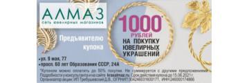 Правила использования купонов на 1000 рублей