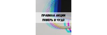 Правила акции ПОВЕРЬ В ЧУДО