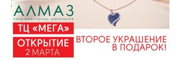 Открытие обновлённого магазина АЛМАЗ в ТЦ Мега!
